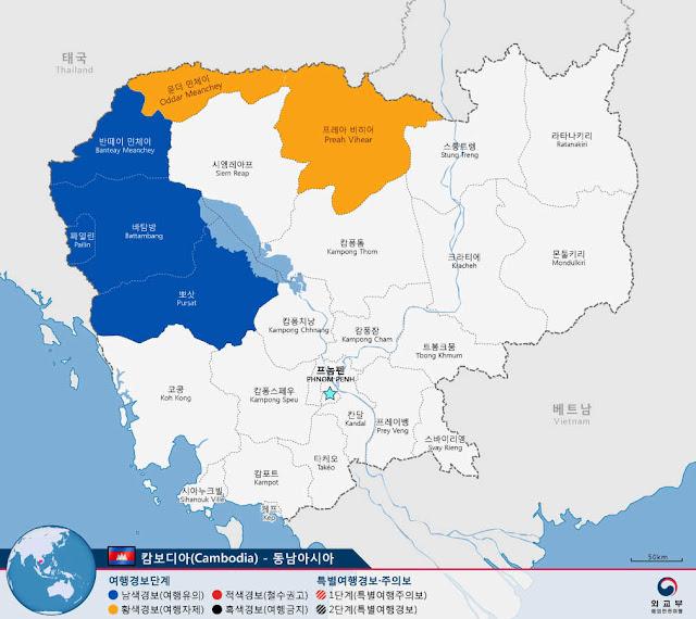 캄보디아 여행 금지
