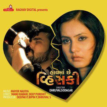 Hath Ma Chhe Whisky Lyrics | Gujarati Song Lyrics | MusicAholic