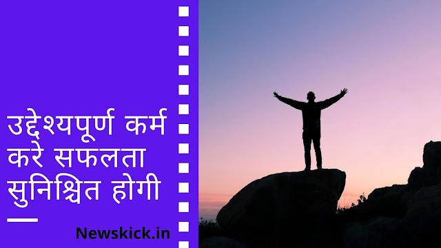 उद्देश्यपूर्ण कर्म करे सफलता सुनिश्चित होगी - Motivation