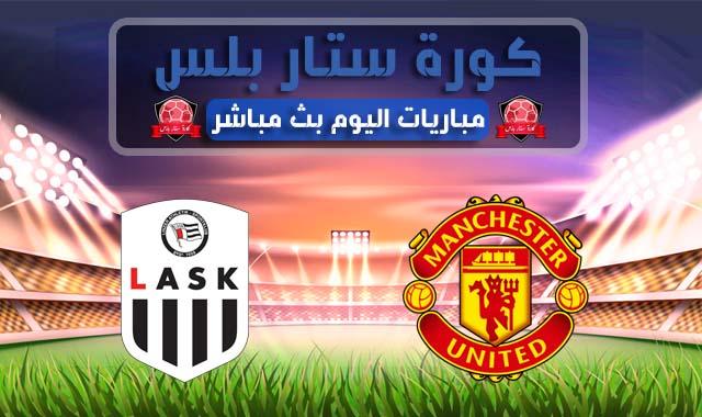 مباراة مانشستر يونايتد ولاسك لينز بث مباشر اليوم 05-08-2020 الدوري الأوروبي