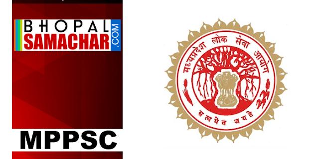MPPSC 2019 का परीक्षा कार्यक्रम घोषित | MP NEWS