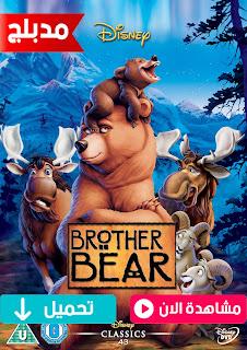 مشاهدة وتحميل فيلم اخي الدب الجزء الاول Brother Bear 1 2003 مدبلج عربي