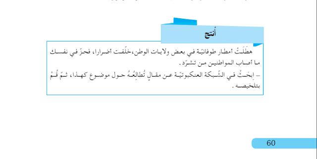 حل انتج ص 60 اللغة العربية للسنة الثالثة متوسط