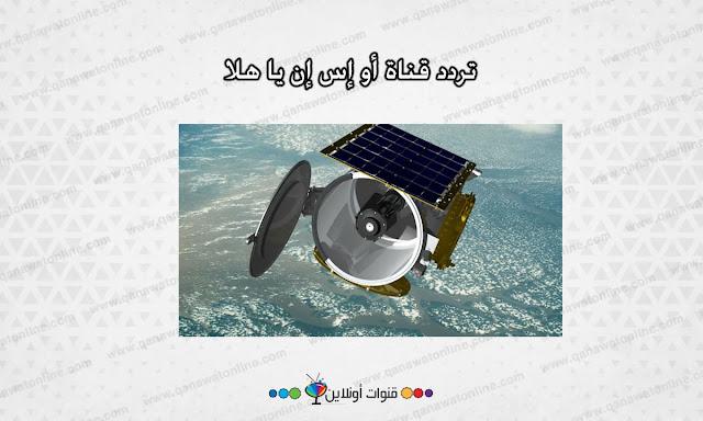 التردد الشبكي لقمر اكسبريس 14 غرب وكيفية استقبال القمر