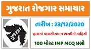 Gujarat Rozgaar Samachar (23-12-2020)