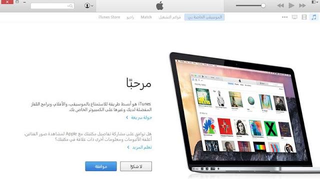 تنزيل برنامج iTunes لهواتف آبل كامل مجاناً