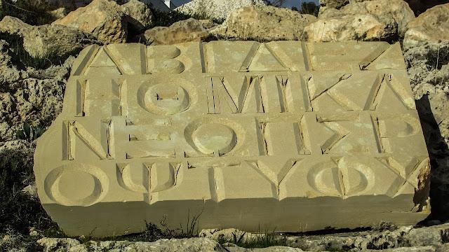 O Alfabeto Grego