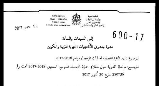 مراسلة وزارية في شأن تمديد مدة الاحصاء المدرسي الى يوم الجمعة 24 نونبر 2017