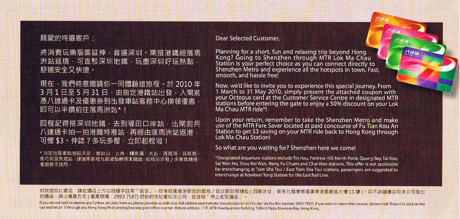 車票 Tickets : 港鐵「落馬洲半價優惠券」2010.03.01-05.31