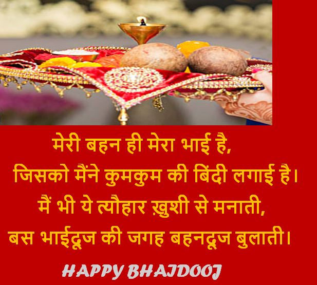 bhaidooj wishes download, bhaidooj wishes collection