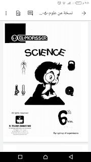 كتاب المعاصر في العلوم لغات الصف السادس الابتدائي الترم الأول elmoasser science 6