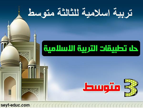 حل تطبيقات التربية الاسلامية للسنة 3 متوسط الجيل الثاني