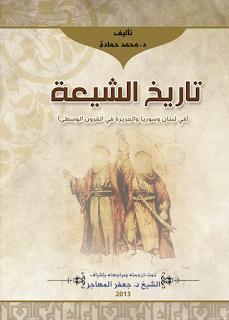 تاريخ الشيعة - في لبنان وسوريا والجزيرة في القرون الوسطى