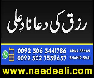 rizq-ki-dua-naad-e-ali- https://www.naadeali.com/