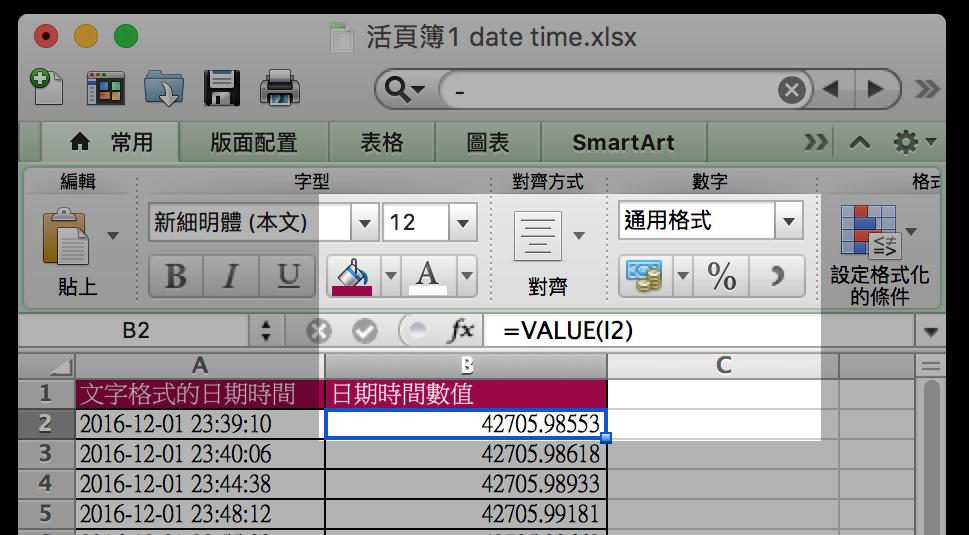 Excel 如何轉換文字格式的日期時間格式 (使用 VALUE. TEXT 函數)