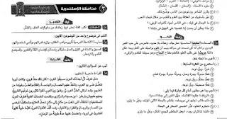 نماذج امتحانات اللغة العربية للصف الاول الاعدادى الترم الاول 2020