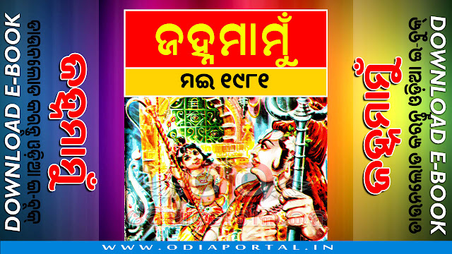 Janhamamu (ଜହ୍ନମାମୁଁ) - 1981 (May) Issue Odia eMagazine - Download e-Book (HQ PDF)