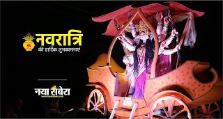 नया सबेरा परिवार की तरफ से आपको नवरात्रि की ढेर सारी शुभकामनाएं | #NayaSaberaNetwork