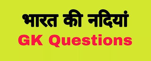 Bharat Ki Nadiya GK Question in Hindi - भारत की नदियों सें सबन्धित प्रश्न