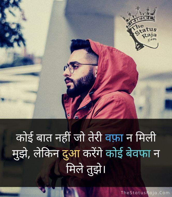 lekin dua karege koi bewafa na miLe tujHe _ Best hindi attitude status