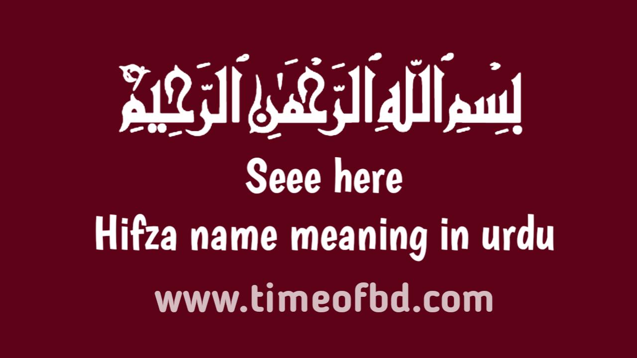 Hifza name meaning in urdu, حفزہ نام کا مطلب اردو میں ہے