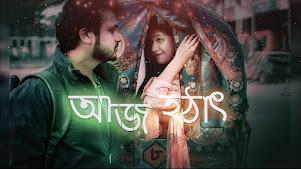 Aj Hothat Lyrics (আজ হঠাৎ) Raian Afridi | Sad Song