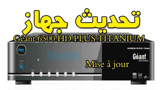 تحديث جهاز استقبالMise à jour GN-DVB 6500 HD PLUS TITANIUM