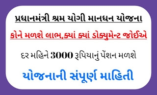 Pradhan Mantri Dharm Yogi Man Dhan Yojana