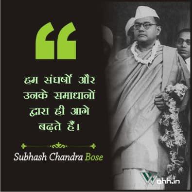 speech on netaji jayanti Wishes Images Hindi