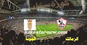 نتيجة مباراة الزمالك والجونة كورة ستار يوم الثلاثاء 19-1-2021 الدوري المصري