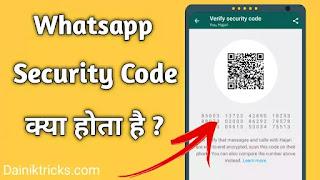 Whatsapp मे Security Code क्या होता है ? किस काम आता है ?