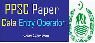 Data entry Operator past paper