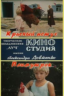 Красный петух плимутрок / Krasnyy petukh plimutrok. 1975.