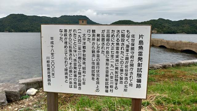長崎県川棚町  片島公園(魚雷発射試験場跡)