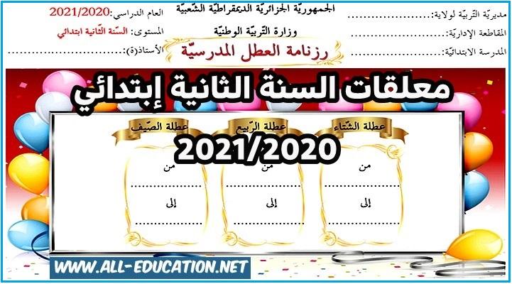 معلقات السنة الثانية ابتدائي للسنة الدراسية الجديد 2021/2020 للطباعة و التحميل