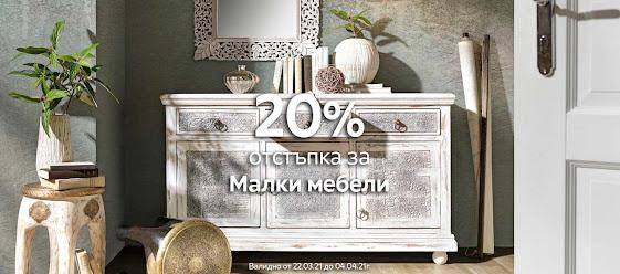 Aiko брошури и промоции 22.03 - 04-04 2021 👉  -20% на Гардероби и Малки Мебели