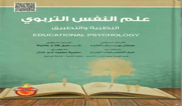 كتاب علم النفس التربوي النظرية والتطبيق pdf