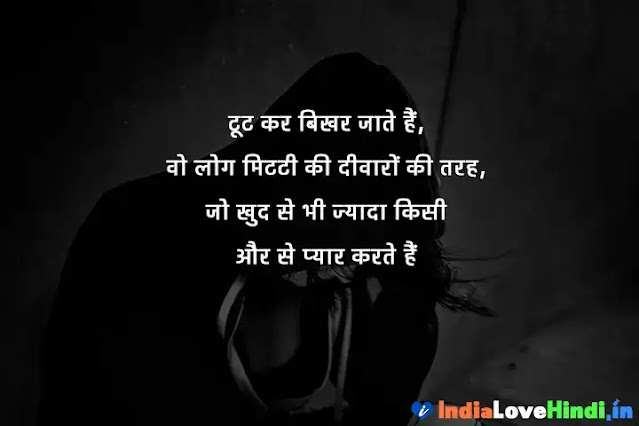 sad msg for husband in hindi