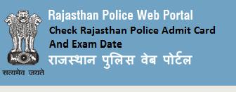 Rajasthan police constable Recruitment 2020 की संसोधित विज्ञप्ति जारी....पदों में हुई बढोतरी....आयु सीमा सहित कही जिलों के पदों में भी हुआ परिवर्तन....यहाँ से देखे महत्वपूर्ण जानकारी