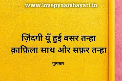Gulzaar shayari in hindi