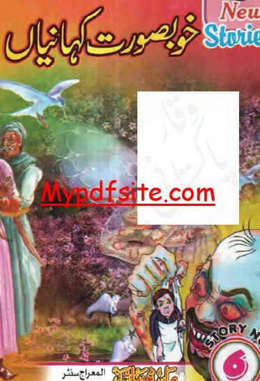 Khoobsurat Kahaniyaan Book