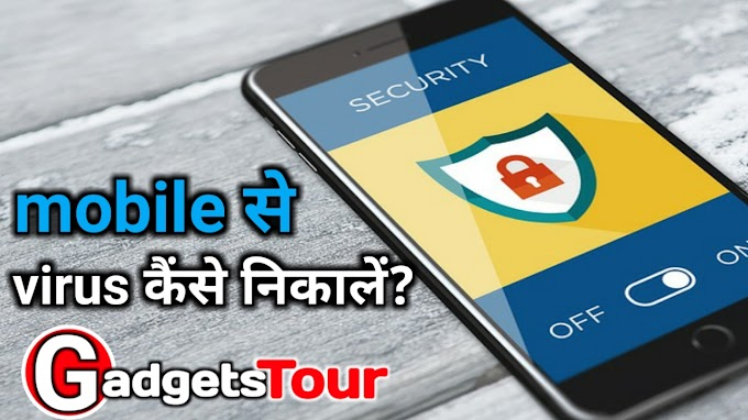 how to remove virus from mobile in hindi | मोबाइल से वायरस कैंसे निकालें?