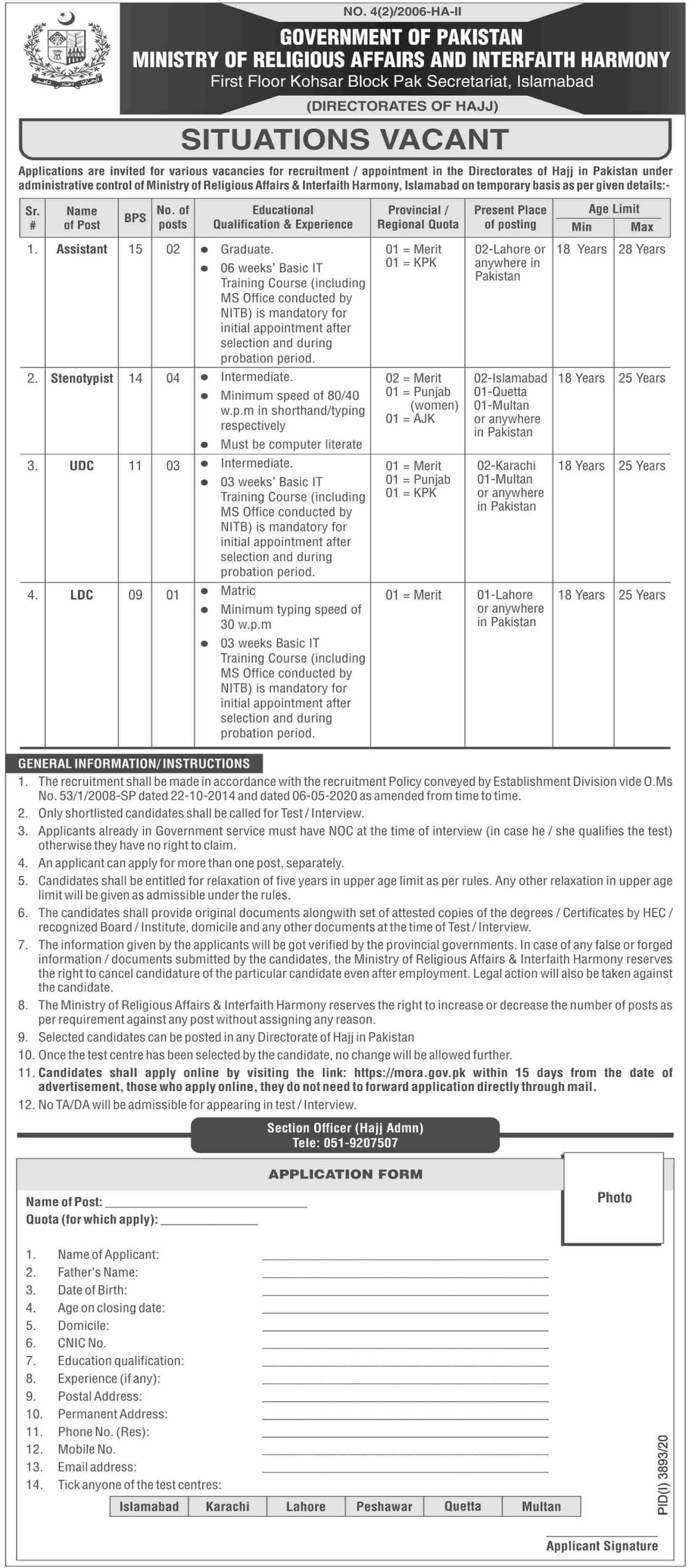 Latest Govt Jobs 2021 - Ministry of Religious Affairs & Interfaith Harmony Jobs 2021 - Download Job Application Form - mora.gov.pk