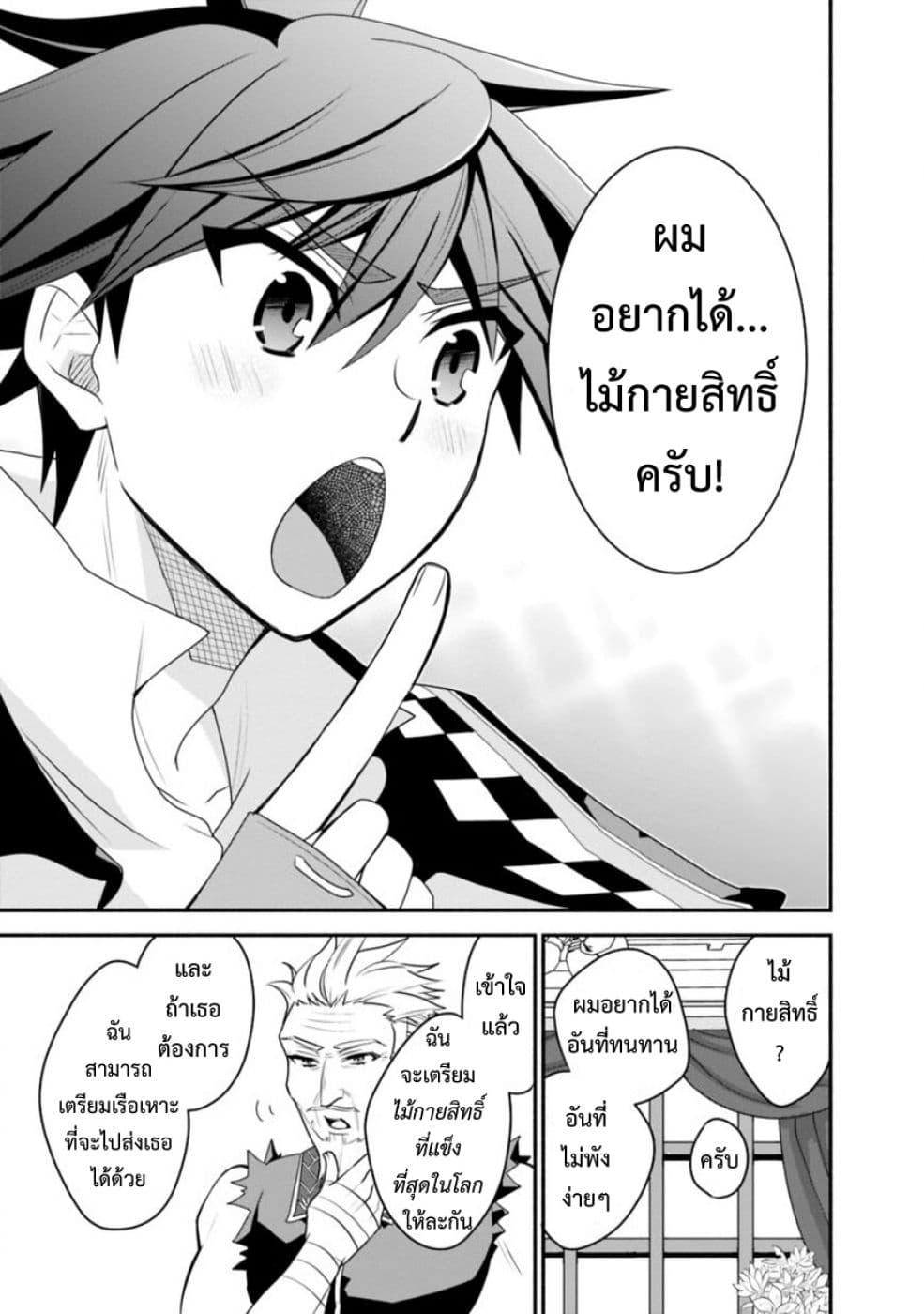 อ่านการ์ตูน Doryoku Shisugita Sekai Saikyou no Butouka ha, Mahou Sekai wo Yoyuu de Ikinuku ตอนที่ 14 หน้าที่ 9