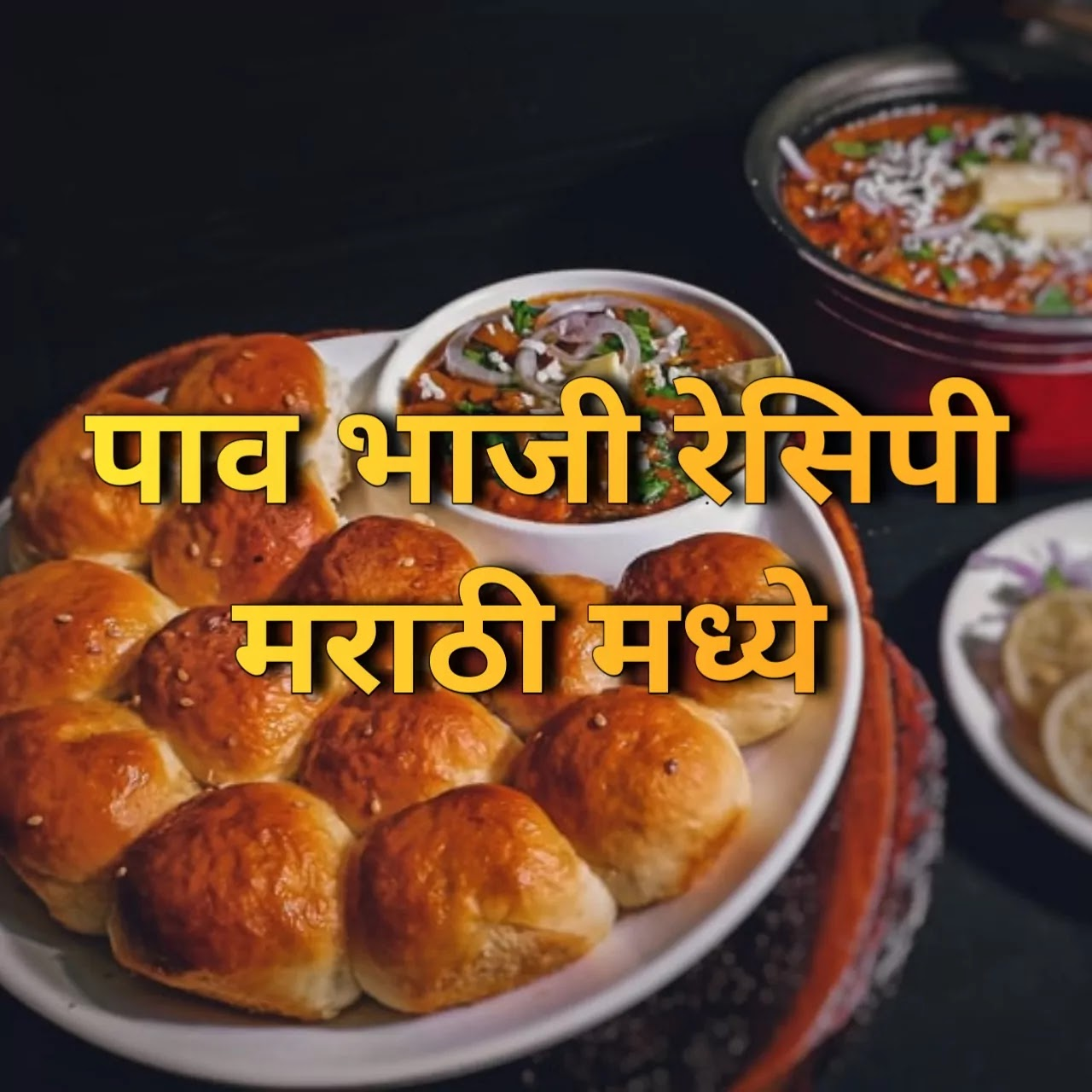 Pav Bhaji Recipe In Marathi - पाव भाजी रेसिपी मराठी मध्ये