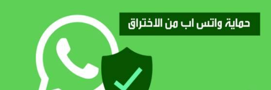 حماية الواتساب من التجسس