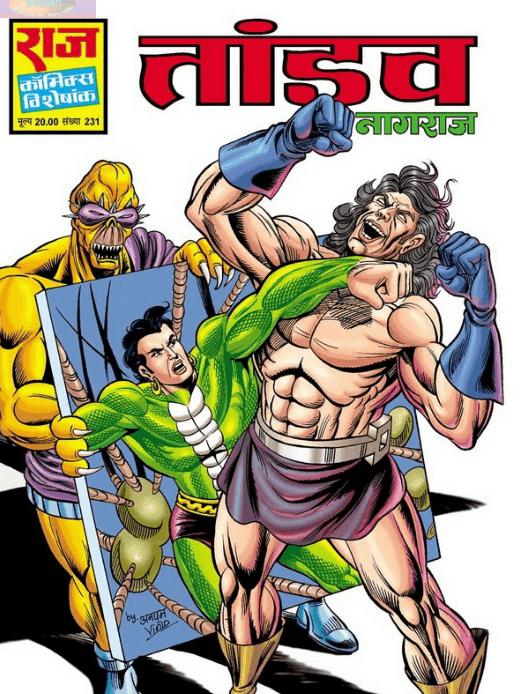 तांडव : नागराज कॉमिक्स पीडीऍफ़ पुस्तक हिंदी में  | Tandav : Nagraj Comics In Hindi PDF Free Download