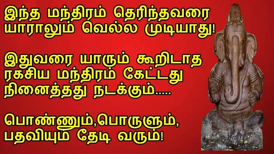 பல தெய்வங்கள் உச்சரிச்ச விநாயகரின் சக்தி கொண்ட மகா மந்திரம்!!