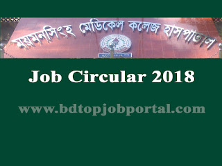 Mymensingh Medical College & Hospital (MMCH) Job Circular 2018