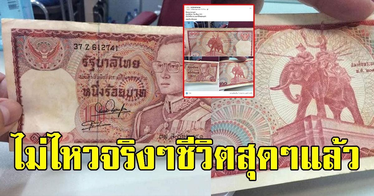 ชาวบ้านถือธนบัตรรุ่นเก่า ขอแลกเงิน 200 ตัดพ้อ เก็บไว้ตั้งนานชีวิตสุดๆแล้ว